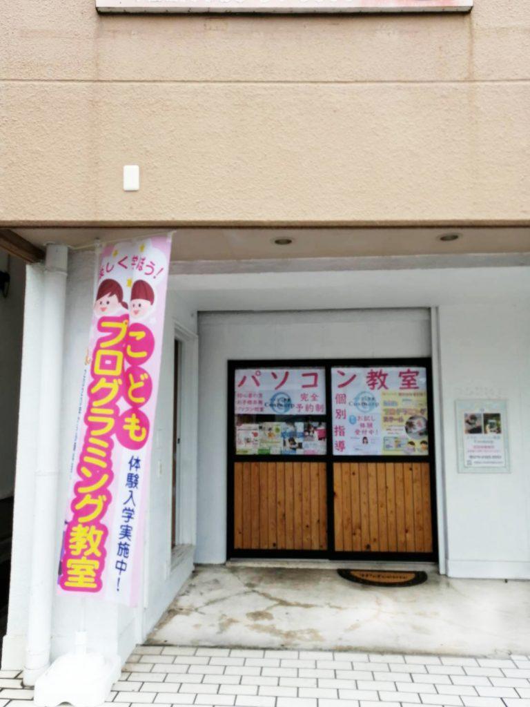 宮崎市パソコン教室画像