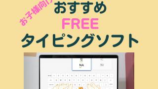 無料タイピングソフト