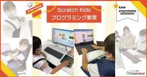 宮崎市プログラミング教室